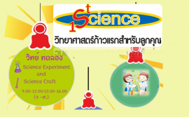 firstscience