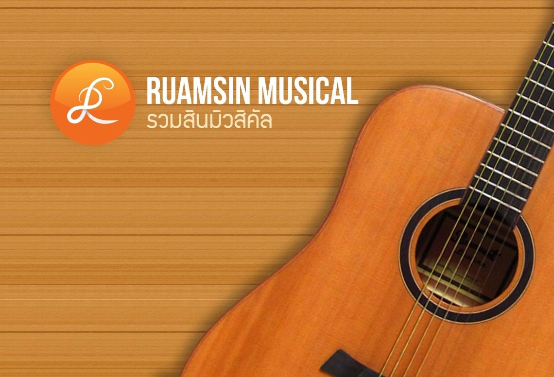 Ruamsin Musical