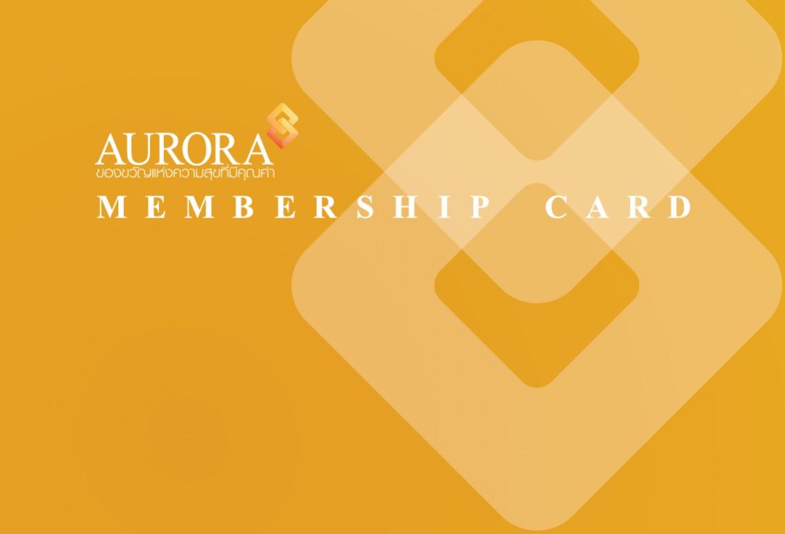 บัตรสมาชิกออโรร่า