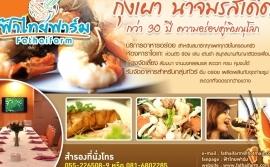 Fathaifarm VIP Card