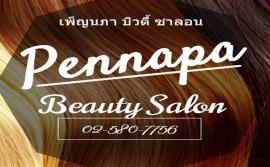 เพ็ญนภา บิวตี้ ซาลอน - Pennapa Beauty Salon