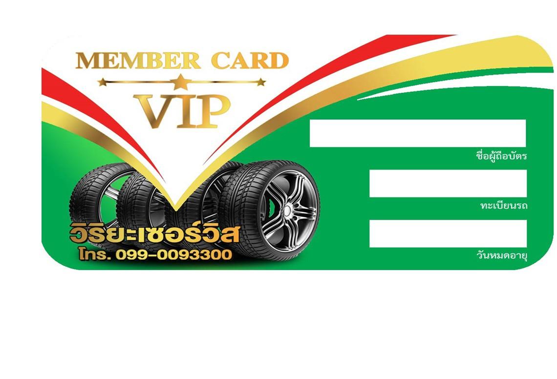 VIRIYAHSERVICE MEMBER CARD