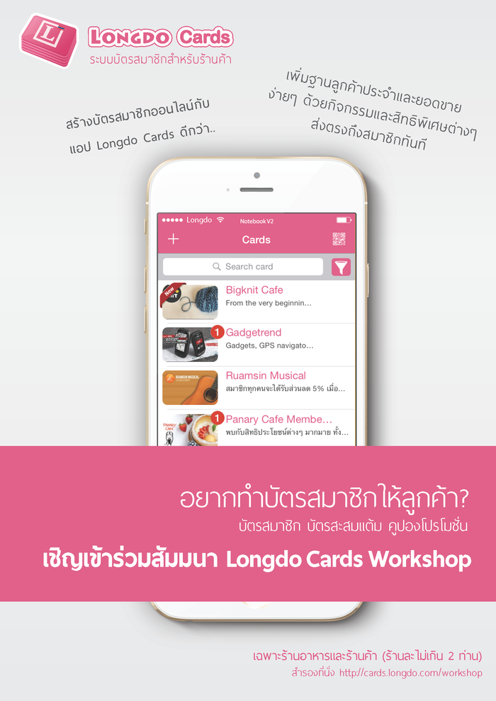 Longdo Cards Workshop